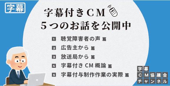 字幕キャンペーンバナー